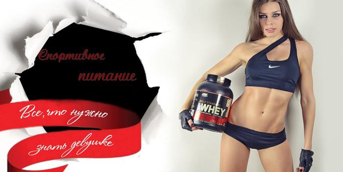 спортивное питание девушка