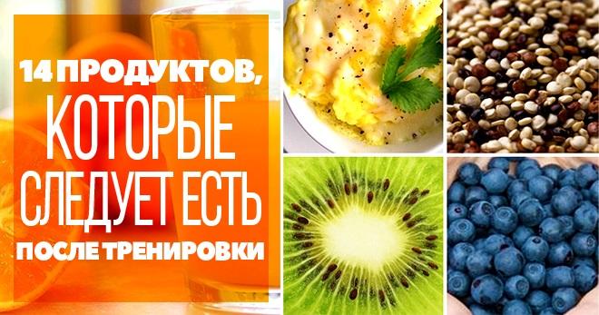 14_produktov_kotorye_sleduet_sest_posle_trenirovki